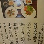中国菜はら川 -