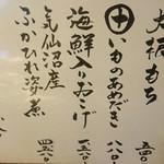 中国菜はら川 - 単品メニュー♪