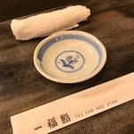 一福鮨 - おしぼりと小皿とお箸