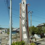 うなぎ処福 - 道路から見える看板