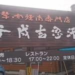 jingiskan 盆賊衆 - 羊肉などお肉も販売してます
