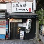 麺屋 一楽 - お店外観