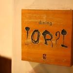 """dining IOR?I - 小さな木の表札が目印元は様洋からし屋さんの蔵をリノベーションした""""ダイニングイオリ"""""""