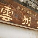 """dining IOR?I - 創業明治そろばんの名門""""雲州堂""""その名前と一緒に看板もそのまま使わせて頂いてます"""