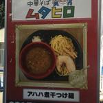 中華そば ムタヒロ 1号店 - メニュー(「大つけ麺博大感謝祭2017)