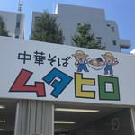 中華そば ムタヒロ 1号店 - (「大つけ麺博大感謝祭2017)