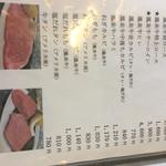 こんたく長篠 - 蓬莱牛サーロイン3900円、ヒレ4600円です。