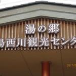 道の駅 湯西川 -