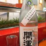 東家 - 開運 純米吟醸 誉富士 生酒