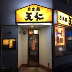 らあ麺 天仁 - 『らあ麺 天仁』店舗入口