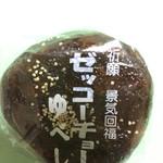 須賀菓子店 - 料理写真:祈願・景気回福   ゼッコーチョーゆべし