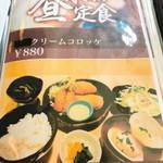 海鮮料理 旬肴亭 尚 -