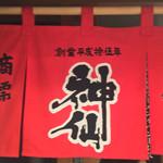 金澤濃厚豚骨ラーメン 神仙 -