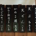 いろりなかがわ亭 - メニュー(壁のお品書き)