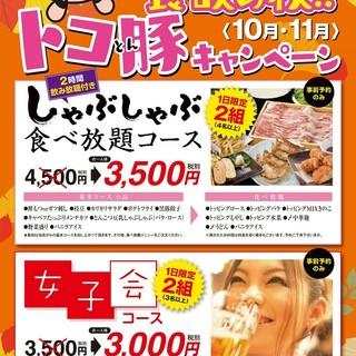 食欲の秋10月~11月平日限定トコ豚(トン)キャンペ~ン♪