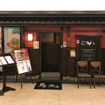 73942178 - 2017/09 JR川崎駅西口から徒歩1、2分のところにあるオフィス、ショップ&レストラン、シンフォニーホールの施設を備えたランドマークタワー ミューザ川崎 の1階入り口に位置する 鳥料理を中心とする居酒屋