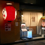 大阪うなぎ組 - 2017年9月。訪問
