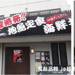 TEN. - うまいものTEN(三重県尾鷲市)食彩品館.jp撮影
