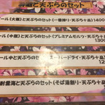 73948119 - お得な、お酒と天ぷらのセットメニュー。                       天ぷらがボリュームあるので満足度高し!