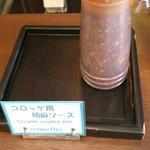 ごま福堂 - コロッケ用胡麻ソース