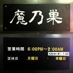魔乃巣 - 店舗看板 2017.9.16
