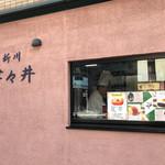 津々井 - 8年間気になっていたお店です(笑)