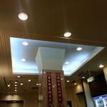 生香園 - 天井
