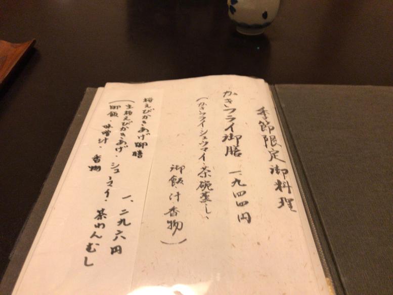 旬彩千味 かわむら name=