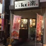 kei楽 -