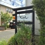 じょあん - 看板♪愛知県名物パトランプが回っています。