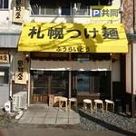 麺 風来堂 - 店舗外観