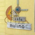 ムリーノ -