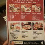 ベジョータコンチャ - ランチメニュー 2017.08.10