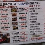 鷹ヶ巣 阪急かっぱ横丁店 - ランチメニュー