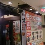 鷹ヶ巣 阪急かっぱ横丁店 - 外観