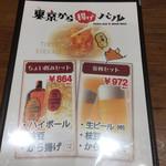東京から揚げバル - メニュー 表