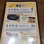 東京から揚げバル - メニュー 使用している食材の紹介