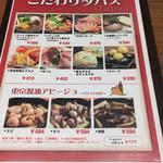 東京から揚げバル - メニュー