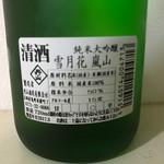 丹山酒造 - 純米大吟醸 雪月花 嵐山の裏