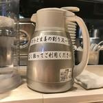 麺屋土竜 -