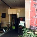 若竹 - 玄関