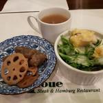 イノウエステーキハンバーグレストラン - 【2017/9】ランチ前菜