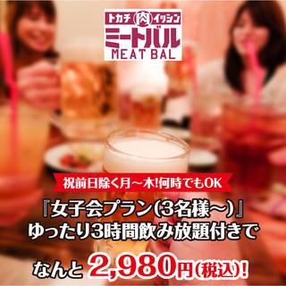 【幹事様必見】飲放題付コースは税込2,980円〜!60名様迄
