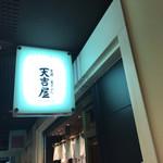 天吉屋 - お店前の看板。