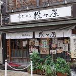 串天ぷら 段々屋 - 外観