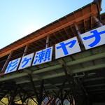 杉ケ瀬ヤナ -
