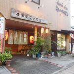 Izakayakoinobori -