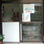 御食事処 山水 - 建物入口右のソフトクリーム(冬は焼き芋)売り場です。