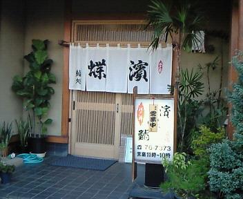 鮨処 濱蝶