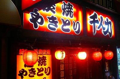 千人力 松戸新田店